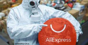 Передается ли коронавирус через посылки из Китая?