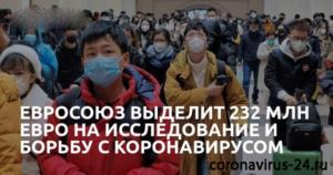 ЕС выделит €232 млн на борьбу с коронавирусом
