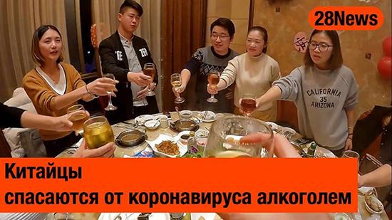А боится ли алкоголя коронавирус, и можно ли использовать спиртные напитки, как средство защиты