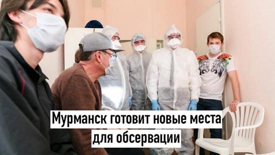 Коронавирус и Мурманск: как обстоят дела в городе